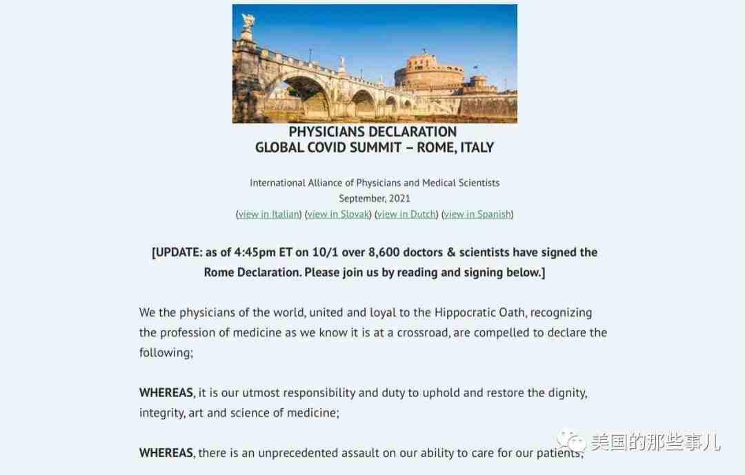 重拾诚信 逾八千医生及专家签署《罗马宣言》